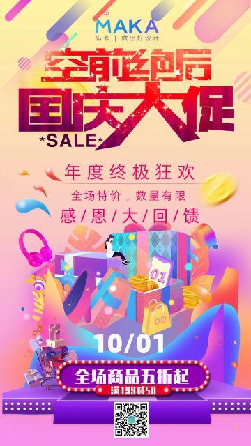 国庆节电商零售宣传促销海报模板-1