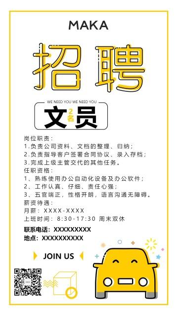 黄色简约时尚招聘宣传企业通用手机版海报