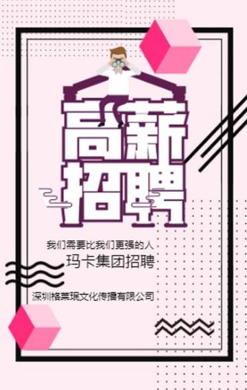 粉色简约扁平企事业公司单位招聘H5