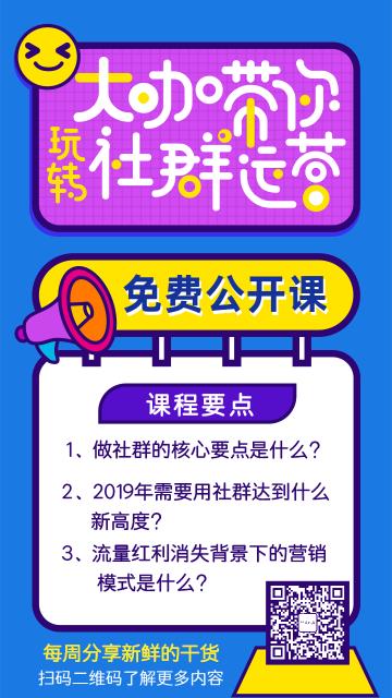 创意紫色孟菲斯风社群运营公众号运营免费公开课招生微信运营宣传海报