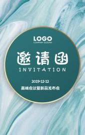 绿色简约时尚新品发布产品宣传邀请函H5