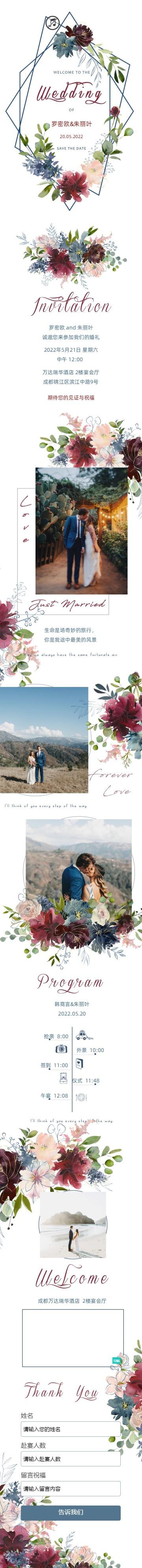 酒红美式婚礼请柬单页