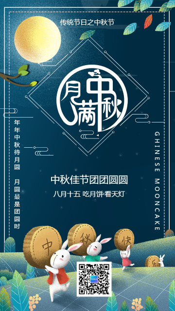 中秋节传统古风中秋佳节活动宣传海报