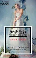 蓝色文艺大气唯美婚纱摄影宣传H5