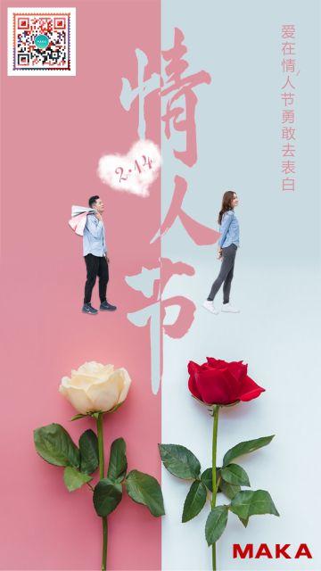粉色浪漫情人节告白宣传海报