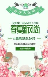 小清新春夏促销