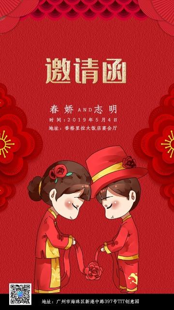红色卡通中式婚礼邀请函请柬海报