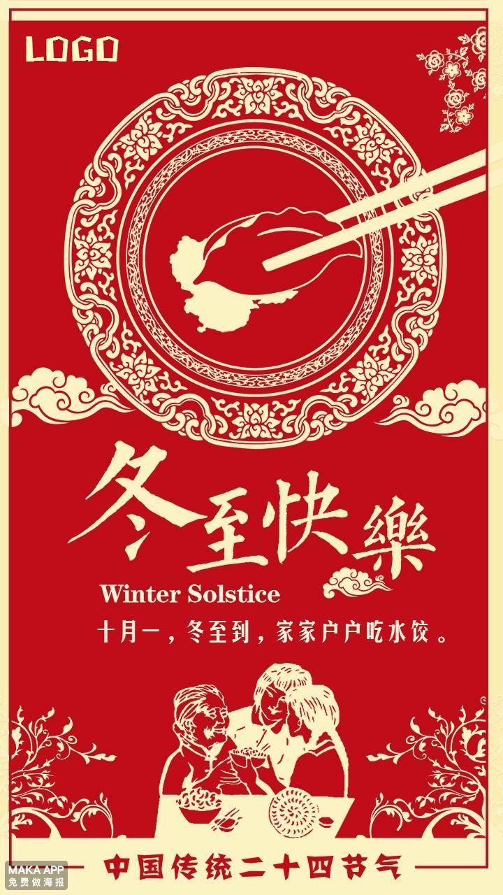 二十四节气祝福海报冬至海报冬至贺卡冬至吃饺子个人企业通用节气祝福模板微商