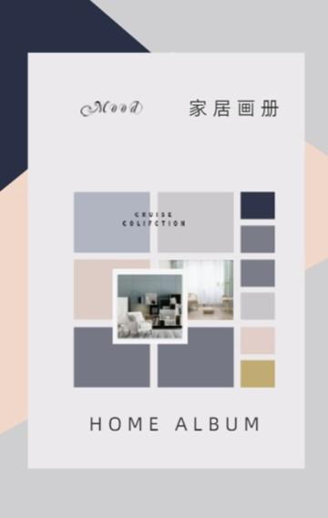 灰色简约大气家居行业宣传画册H5