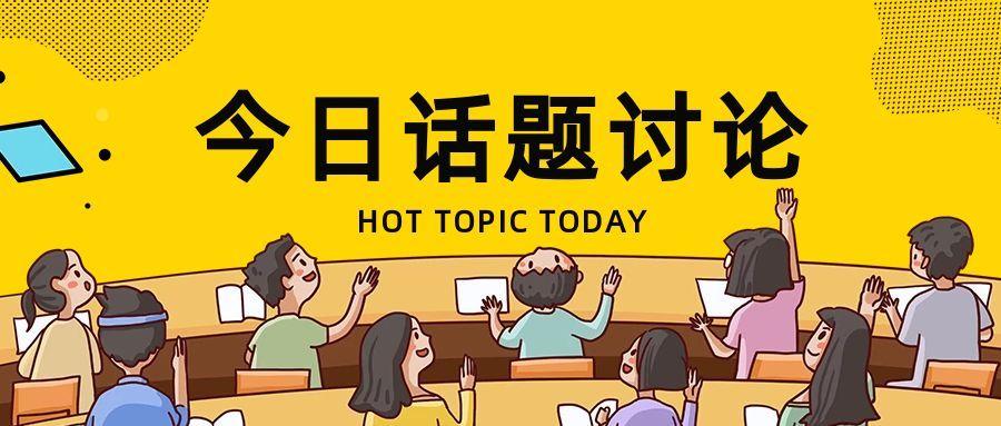 黄色卡通热点类资讯类公众号首图