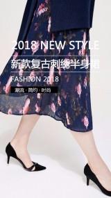 时尚服装产品介绍服饰推广微商天猫淘宝店铺推广新品介绍女装