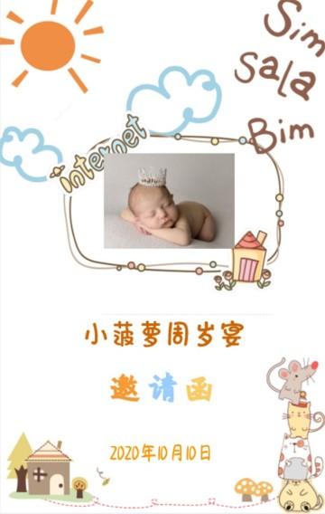 秋色系卡通动物宝宝周岁生日满月邀请函