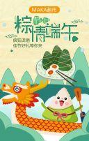 温馨卡通可爱端午节节日促销超市商品粽子打折优惠促销/主题促销节日狂欢H5/赛龙舟吃粽子