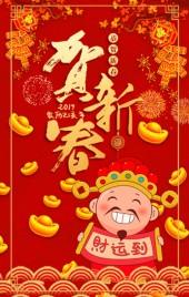 新年祝福喜迎新年新年快乐祝福贺卡企业祝福个人祝福拜年贺卡猪年吉祥新春贺卡新年贺卡