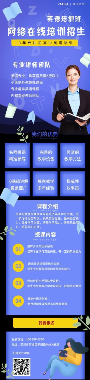 蓝色简洁大气在线英语班招生信息长图