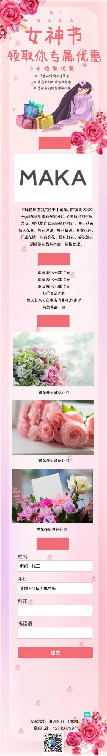 三八妇女节清新文艺花店促销推广单页