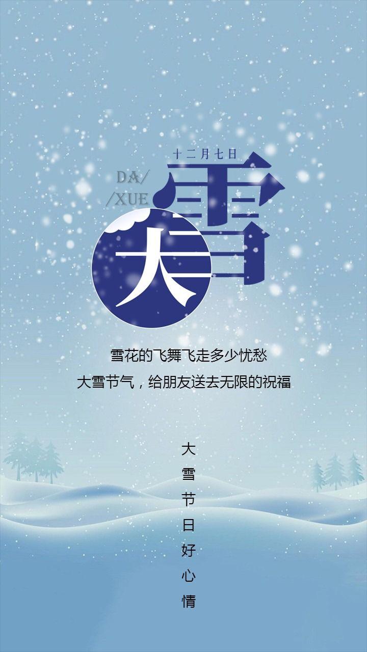 二十四节气大雪时节日签