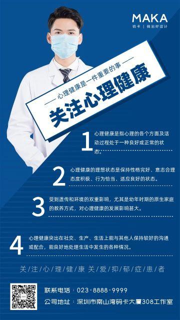 蓝色简约风格关注心理健康公益宣传海报