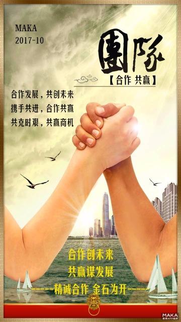 合作团队宣传海报