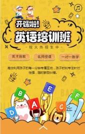 英语培训 英语招生 暑假 寒假 教育机构招生宣传