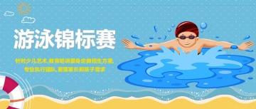 手绘风游泳锦标赛招生培训公众号首图