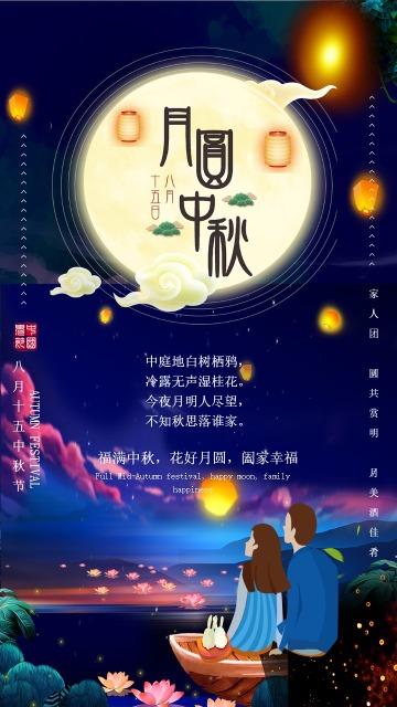 卡通手绘赏月祝福 8月15日中秋佳节祝福贺卡