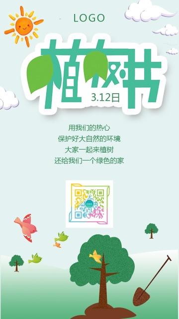3.12植树节活动公益宣传海报