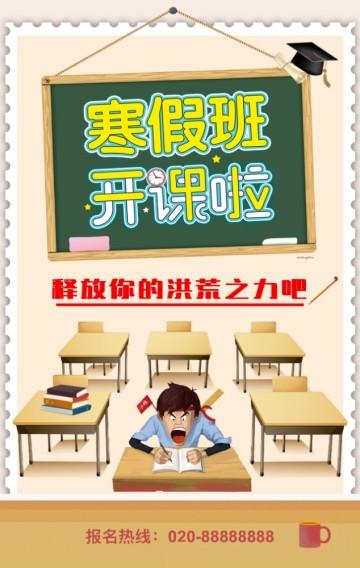 卡通手绘教育培训寒假班招生宣传H5