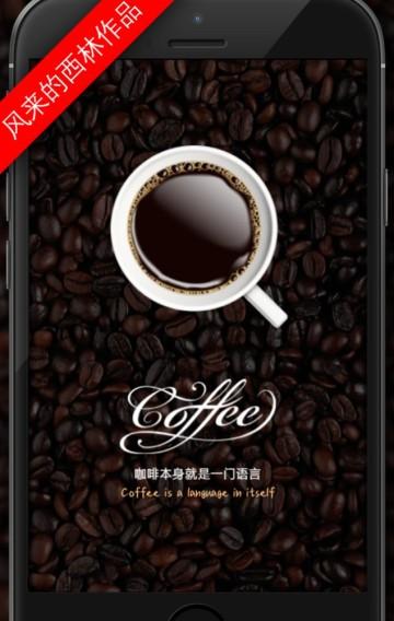 咖啡|咖啡店|下午茶|下午时光|咖啡促销