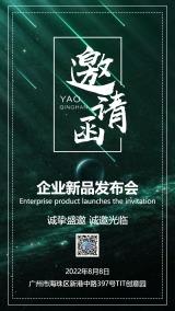 绿色商务科技企业事业单位邀请函海报