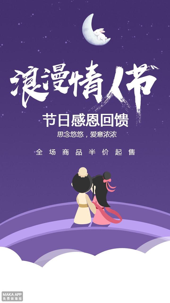 七夕情人节商家促销打折宣传活动