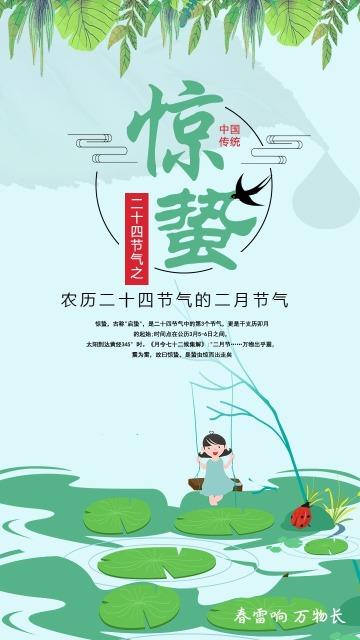绿色插画风惊蛰节气祝福日签图海报