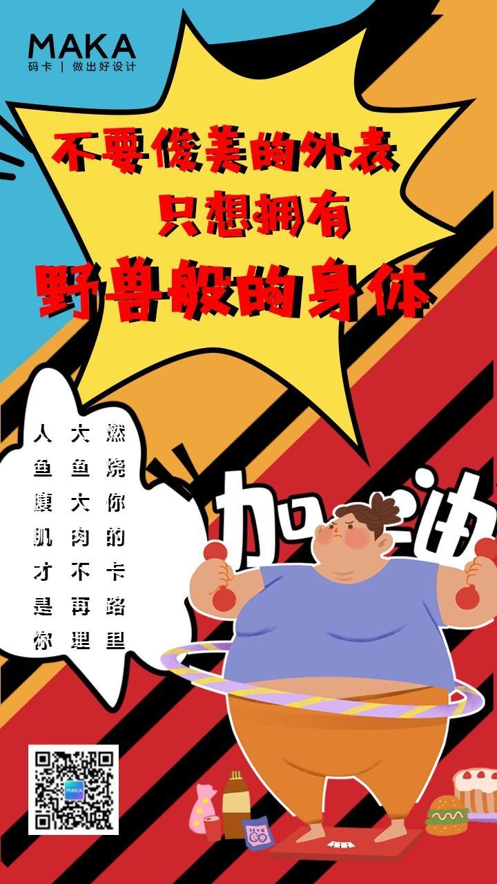 红色卡通波普风健身减肥手机海报