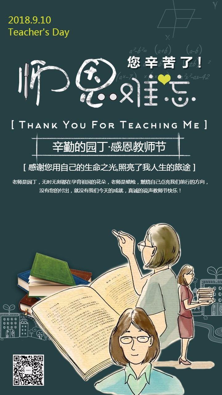 师恩难忘教师节祝福宣传促销推广贺卡海报设计
