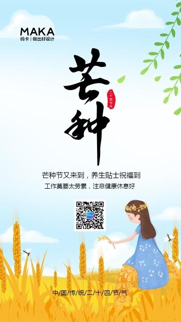 文艺清新自然芒种节气朋友圈日签海报