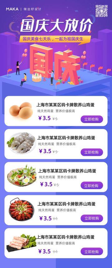 国庆大放价之国庆节美食促销活动长图设计模板