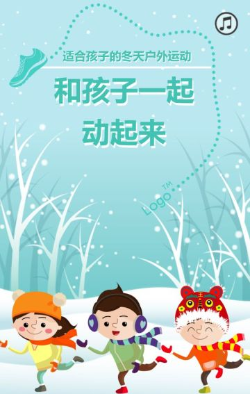 蓝色卡通风冬令营活动亲子活动宣传H5