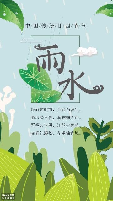 中国传统节气雨水