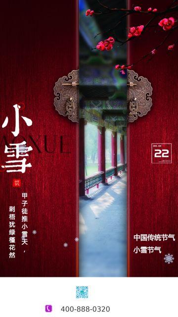 红色大气小雪中国节日海报设计