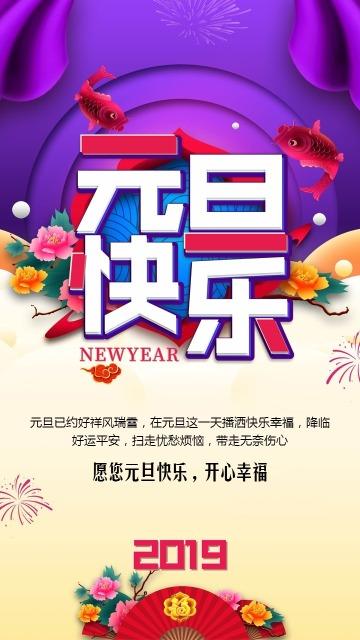 简约喜庆中国风元旦节日贺卡节日促销