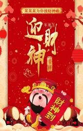 大年初五迎财神 春节初五贺卡 新春祝福 春节 新年 红色喜庆 个人问候祝福
