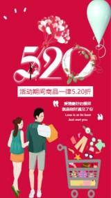 红色简约大气店铺520节日促销活动宣传视频