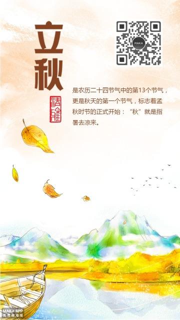 立秋立秋立秋节气习俗介绍海报