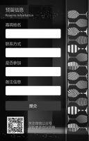黑白简约商务活动展会酒会晚会宴会开业发布会邀请函H5模板