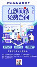 蓝色抗击新冠肺炎在线问诊免费咨询海报健康预防服务海报