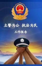 公安宣传工作报告/年度报告总结