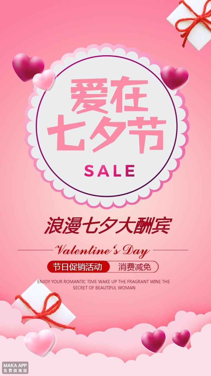 浪漫唯美七夕情人节促销宣传活动
