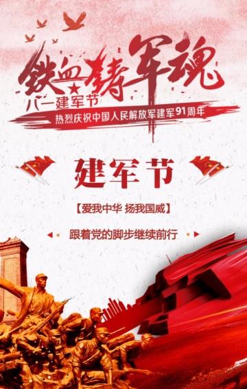 八一建军节建军节由来建军节知识普及建军91周年建军节活动邀请
