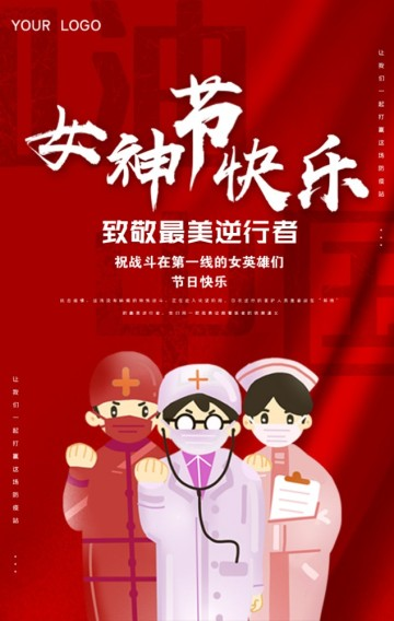 38妇女节致敬最美逆行者女神节快乐H5