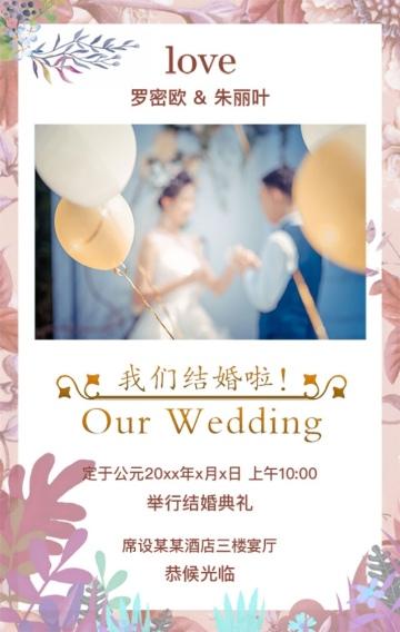 婚礼邀请函 唯美大气婚礼 浪漫结婚请柬